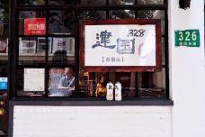建国328小馆-上海-Charles Yao