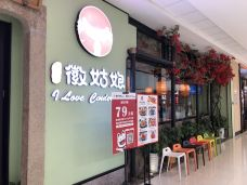 万达广场(昆山店)-昆山-徐团