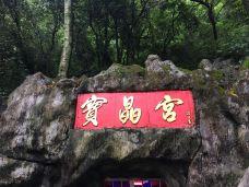 宝晶宫国际旅游度假区-英德-135****0909