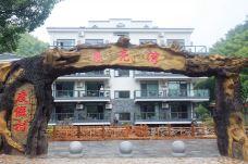 泾县月亮湾生态度假村-泾县-陶乐诗