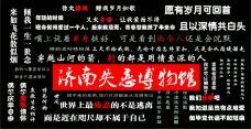 济南失恋博物馆-济南-AIian