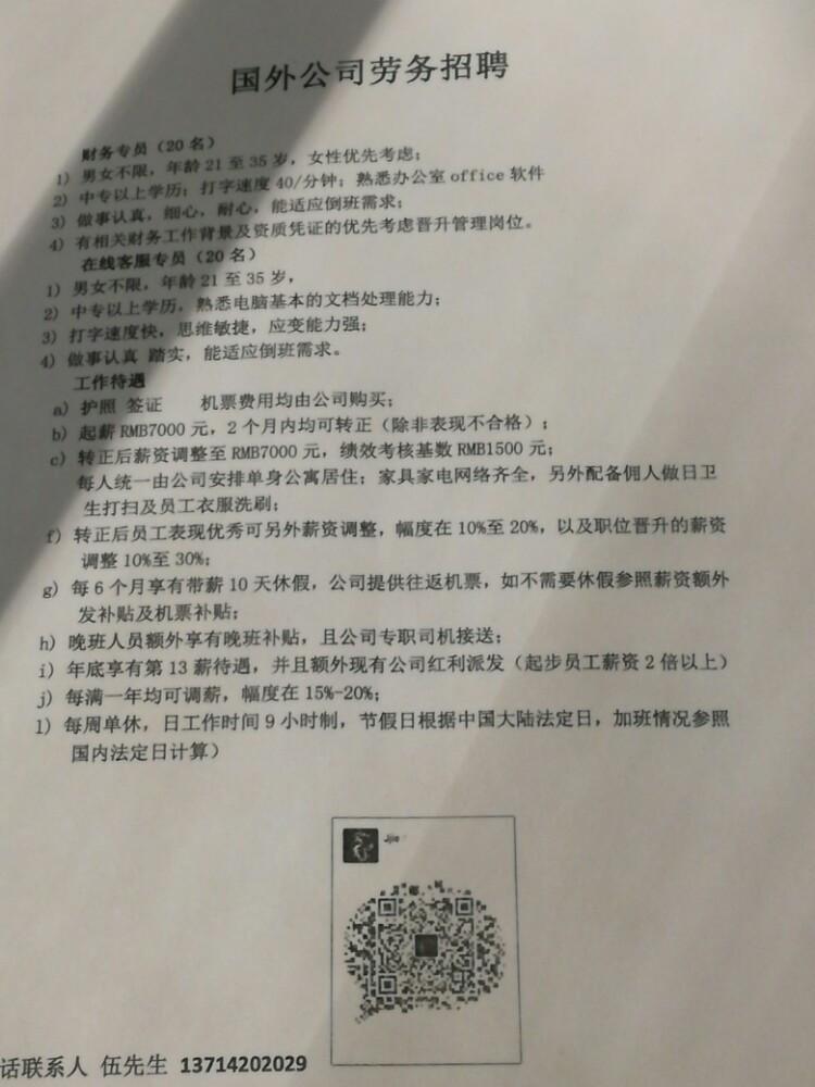 大家好,出国工作4500费用全包!深圳劳务公司全