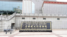 青海藏文化博物院