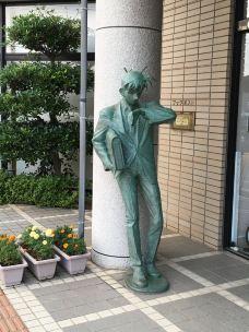 青山刚昌博物馆-北荣町-神奈川县露西