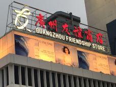广州友谊商店(环市东店)-广州-bradytang