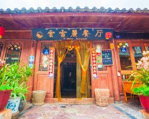 Top Ten Must-See Restaurants for Local Cuisine in Lijiang
