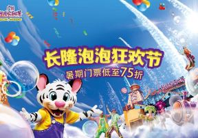 What You Must Know before Visiting Chimelong Paradise Guangzhou