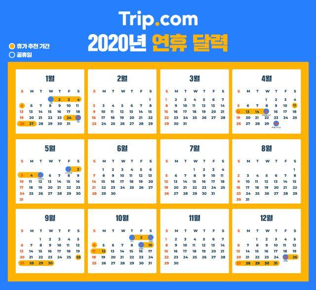 2020년 공휴일 총정리 – 휴가 & 연차 쓰기 좋은 날