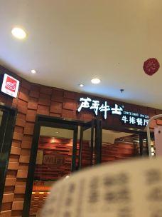 炙烧战斧牛排餐厅(中山路动壹店)-南昌
