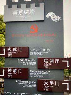 南京台城-南京-小Y同学