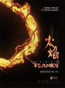 【无锡】悬疑音乐剧《FLAMES火焰》-太湖