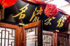 名流茶馆(新华路店)-天津-半把刀