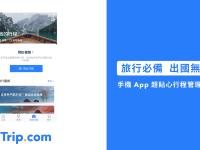 【旅行必備】Trip.com App 超貼心行程管理功能,讓你出國無憂