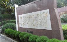 毛泽东诗词碑林-韶山-吴立珍