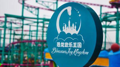 恐龙欢乐王国