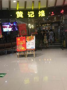 黄记煌三汁焖锅(天鸿店)-邯郸