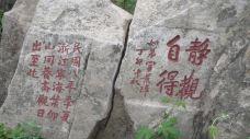 孔子庙-泰山-输不起的人