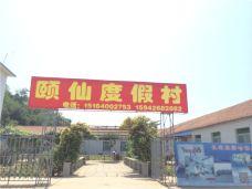 哈仙岛颐仙度假村-长海