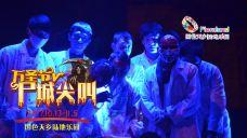 网络宣传图-16-国色天乡陆地乐园-成都-C_image