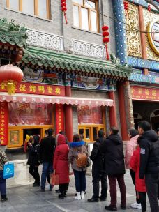 前门张记涮肉店(前门店)-北京-七月四月