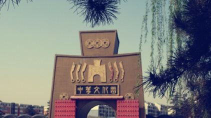7中华文化园