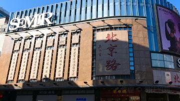 北京路入口处