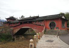 咏归桥-庆元-205****061