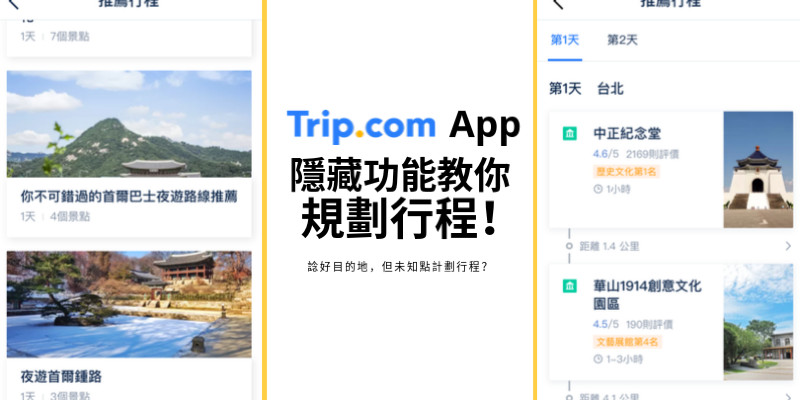 有目的地,但未知點計劃行程?Trip.com App 隱藏功能教你規劃行程!