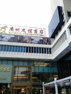 广州友谊商店(环市东店)-广州-leon