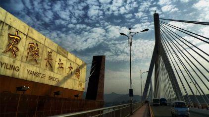 交运两坝一峡-夷陵长江大桥1