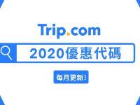 【優惠代碼】2020 Trip.com Promo Code 每月更新🈹
