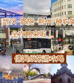 荆州游记图文-保姆级旅游攻略 武汉-恩施-荆州-神农架  4天 超详细路线