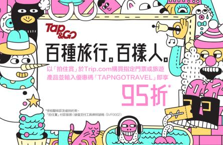 無信用卡都可以訂機票酒店啦!Trip.com 新增 Tap & Go 付款方式