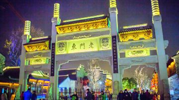 南京-老门东