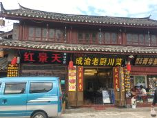 云南罐罐·汤品主题店-丽江-doris圈圈