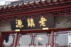 吴江老镇源菜馆-苏州-m82****25