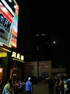 同庆楼(珠江路店)-南京-爱旅行的猪仔