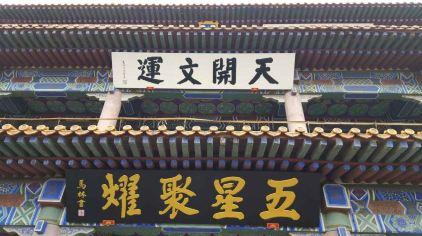 蔚州鼓楼 (4)