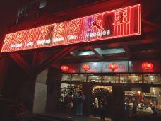 老北京炸酱面大王(崇文门店)-北京-_WeCh****22667