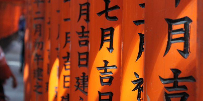 【京都神社⛩️】京都本地人會去的10大神社推介!