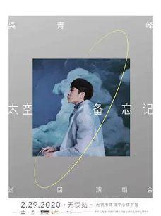 """【现场取 超低价】吴青峰""""太空备忘记""""巡回演唱会--太湖"""