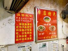 花市豌杂面(民生路店)-重庆-doris圈圈