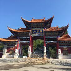 锦屏山风景区-弥勒