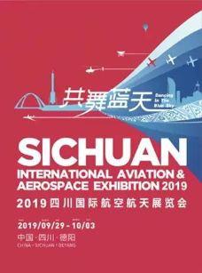 德阳站  2019四川国际航空航天展览会-广汉
