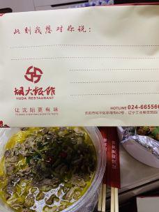胡大饭馆(沈阳分店)-沈阳-黄小囡Mila