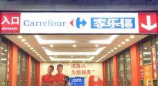 家乐福购物中心(涿州店)-涿州-Todyao