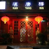 西安漢唐驛青年酒店