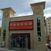 青島祥業商務賓館