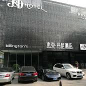 青島傑克·丹尼酒店