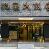 悅豪大飯店(新竹館)